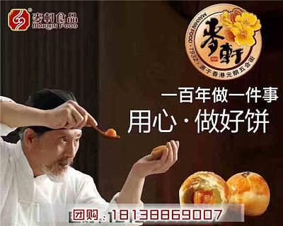 购买青海麦轩月饼团购合伙人免费培训