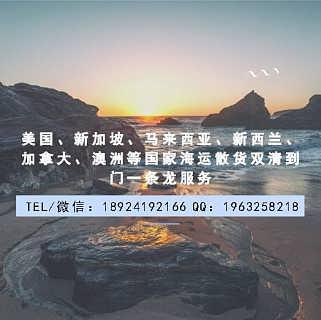 广州到澳洲海运历经过程,广州到澳洲海运的周期多久?