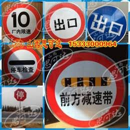 标识标牌公司 常见标志牌 反光标牌 高强反光膜 交通标识牌 反光膜 指路牌