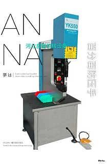 液压压铆机,多用压铆机;无铆钉连接机,防压手压铆机。
