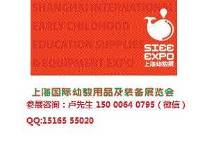 2018年上海早教加盟展览会