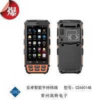 多功能工业级RFID手持机