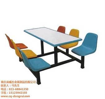 重庆东瑞办公六盘水餐桌钢制餐桌椅