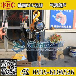 KA1S-025气动葫芦价格,KHC气动葫芦现货,大连