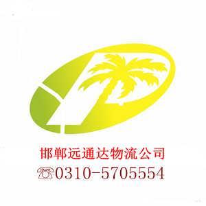 邯郸到淄博物流有限公司-直达-邯郸市远通达物流有限公司