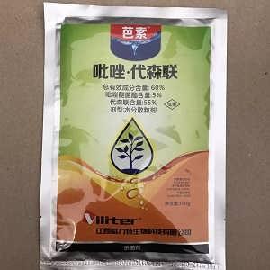 进口百泰成分巴索主治草莓炭疽霜霉病防治辣椒茄子疫病新农药吡唑代森联