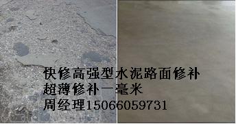 临沂附近有卖混凝土地面修补材料的厂家
