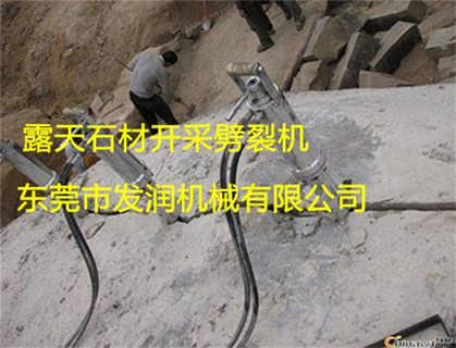 大型混凝土液压劈裂机适用范围-发润牌机载式液压劈裂机
