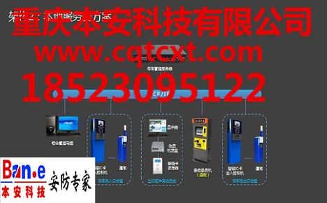 重庆停车场系统公司,本安科技安防专家为您服务,重庆停车场系统-重庆本安科技发展有限公司