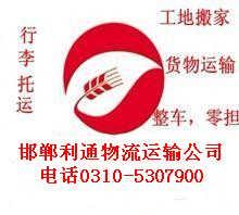 邯郸到温州物流有限公司)欢迎您-邯郸市利通运输有限公司