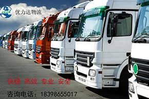 成都双流至重庆长寿物流公司货运公司专线运输时效是几天-四川优力达国际物流有限公司