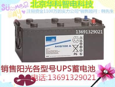 江苏德国阳光蓄电池A412【南京】12V100AH原装进口胶体免维护