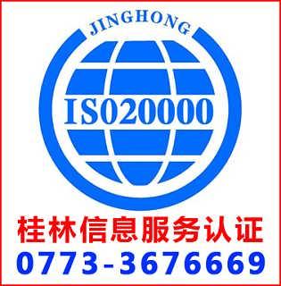 桂林iso20000认证公司-桂林景鸿企业咨询有限公司