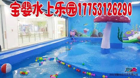 儿童水上主题乐园你来到了正确的平台-济南宝婴信息科技有限公司