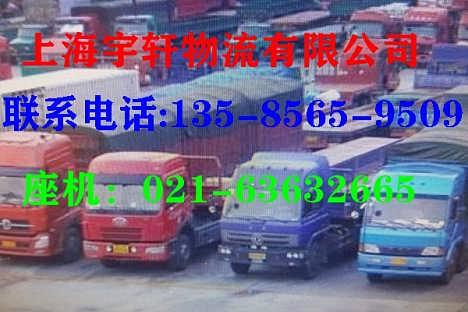 上海到南雄运输公司-上海雨轩物流有限公司.