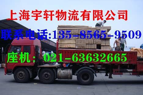 价格便宜的衡水回程车调度-上海雨轩物流有限公司.