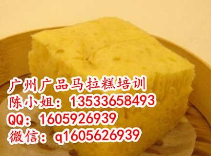 广式点心培训哪里有,马拉糕做法培训哪里好-广州广品餐饮企业管理有限公司