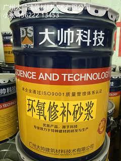 崇左环氧修补砂浆厂家-广东广州大帅建筑材料技术有限公司