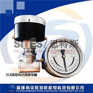 上导流量开关SLX示流信号器SLX-50-福建思特斯机电科技有限公司
