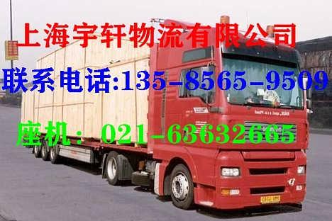 上海到黄山黟县回程车电话-上海雨轩物流有限公司.