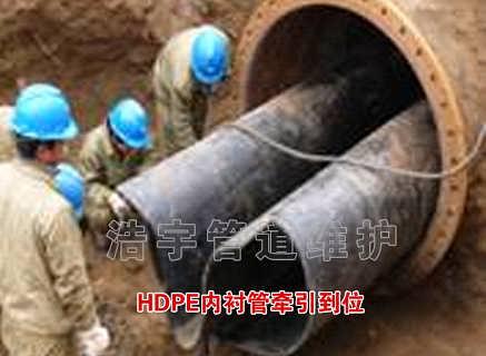 重庆非开挖技术【浩宇】专业从事地下管道维护-保定市浩宇管道维护有限公司