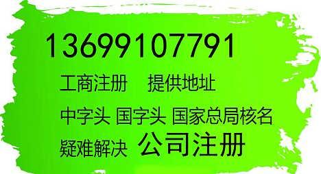 股权变更,地址变更,股东变更  [公司注册][ 工商注册][公司变更][股-北京企点动力商务服务有限公司