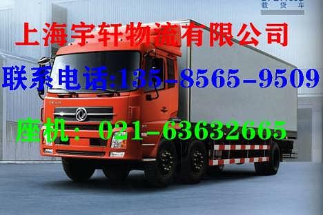 上海到冀州物流公司-上海雨轩物流有限公司.