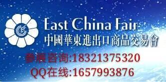 2018上海华交会【主办方申请】-上海升茂展览服务有限公司销售部