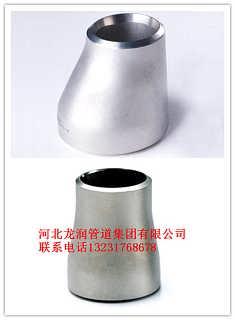 厂家专业生产 不锈钢大小头 厂家直销欢迎下单-河北龙润管道集团有限公司(管件法兰弯头三通)