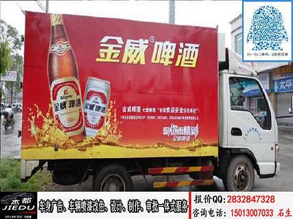 佛山金杯喷绘广告投放-广州杰都广告有限公司