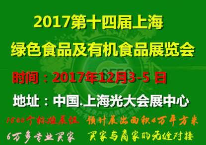 2017第十四届上海绿色天然有机展-广州恒斌展览有限公司