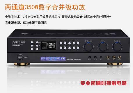 济南最新款派对屋H-2卡拉ok合并功放机 带HDMI光纤口 虎达-济南虎达信息科技有限公司