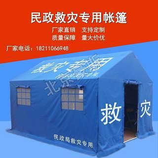 陕西榆林京诚豪斯民政标准蓝色防洪防灾军工医疗帐篷-北京豪斯商贸有限公司