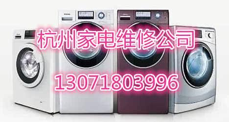 杭州文三西路附近家电维修公司电话,家电维修安装