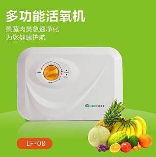 LF-08多功能活氧机瓜果蔬菜解毒机居家专用-广州市斯特享电子有限公司销售部门