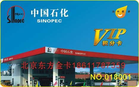 积分卡系统软件储值卡系统软件-北京东方金卡科技有限公司