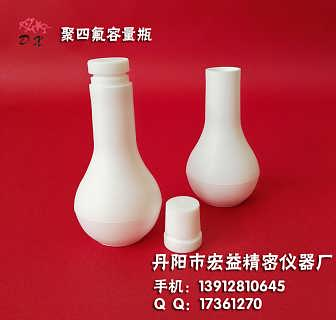 聚四氟乙烯容量瓶,特氟龙容量瓶,丹阳宏益25ml-1500ml规格齐全-丹阳市宏益精密仪器厂