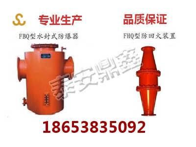 山西FBQ-600水封式防爆器, FBQ水封式防爆器