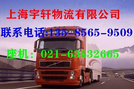 上海到红桥区物流公司