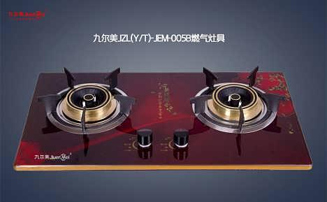 厂家批发正品九尔美JZL(Y/T)-JEM-005B煤气灶具家用带熄保