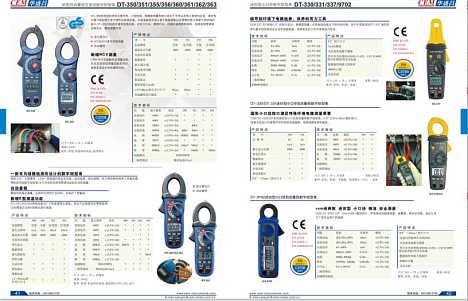 北京盛仪瑞专业生销售DT-362交流钳形表