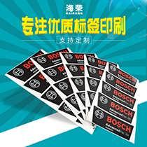定制PET不干胶标签 不干胶标签印刷 防水贴纸 透明不干胶标签