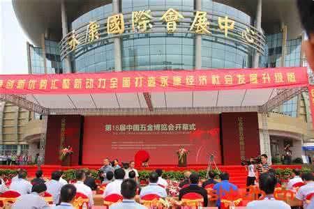 2018永康五金展【唯一发布】-上海菘龛展览服务有限公司