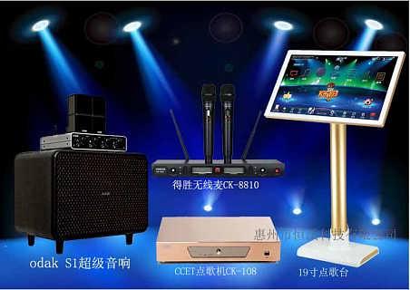 ODAK 国光欧达S1超级音响搭配点歌系统套装-惠州市广视胜音响有限公司