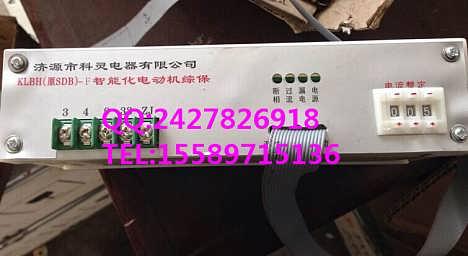 供应KLBH-F(原SDB)智能化电动机综合保护器 质优价廉 薄利多销