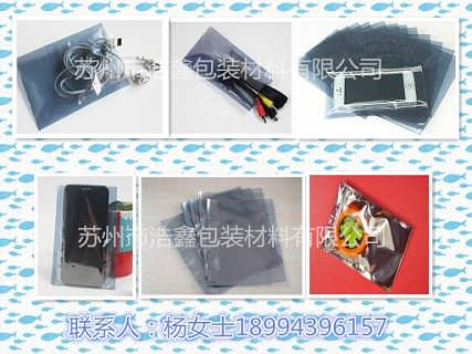 防静电屏蔽袋批发,防静电屏蔽袋专卖,防静电屏蔽袋厂商