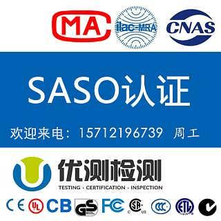 组合音响做SASO认证有哪些要求 SASO认证怎么办理
