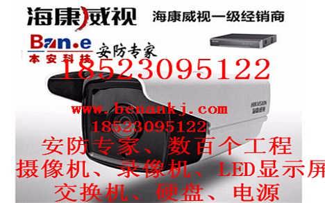 重庆监控摄像头安装|本安科技 安防一级资质