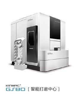 大连誉洋KINMAC GS80智能打磨中心