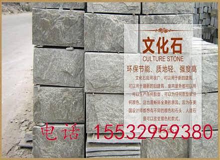 河北文化石灰色文化石价格